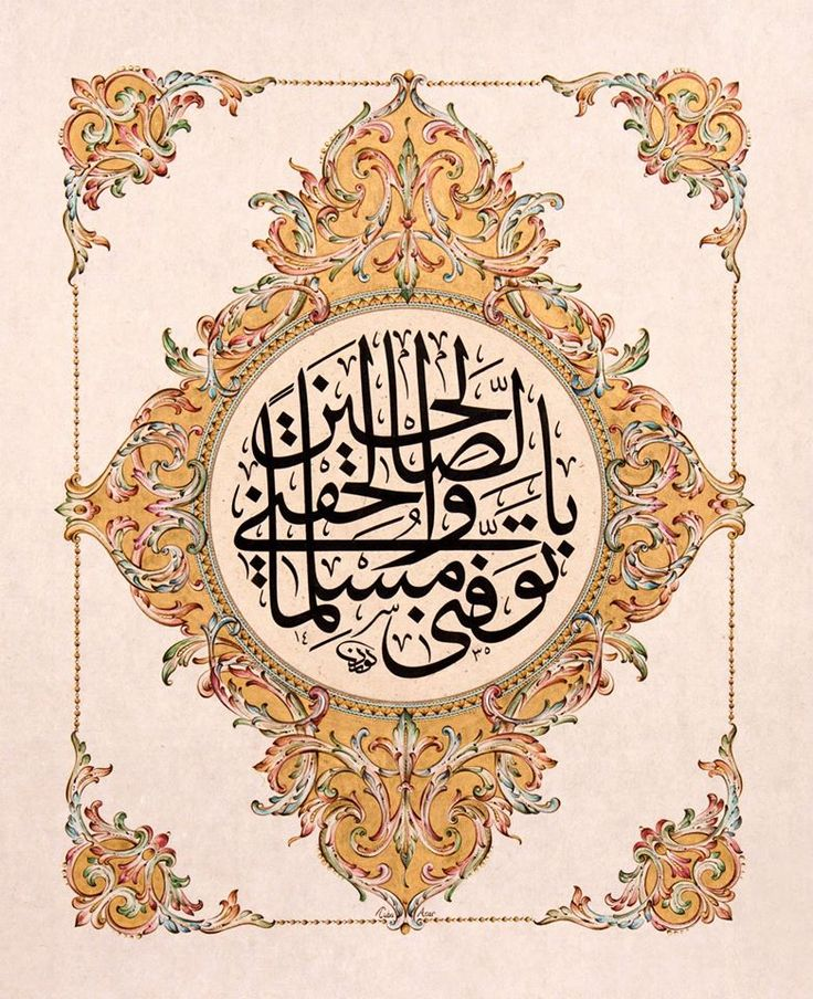 توفني مسلما وألحقني بالصالحين