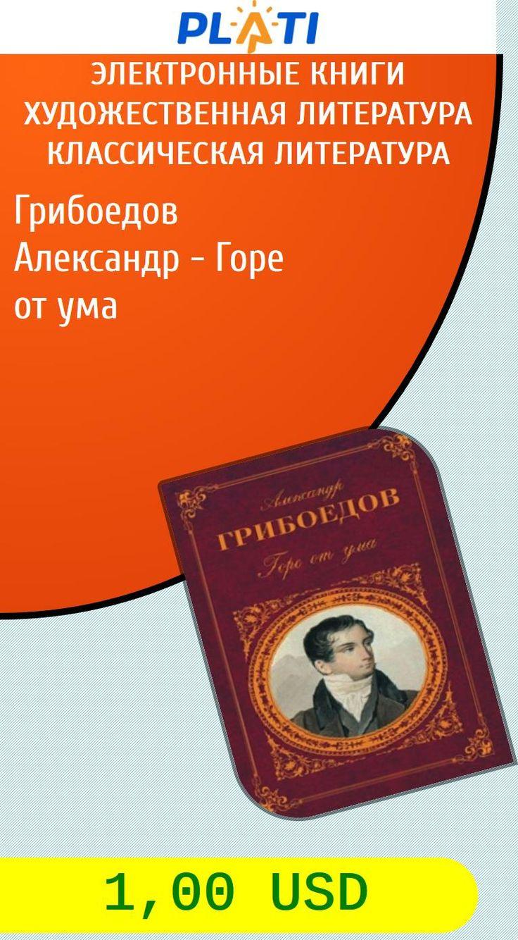 Грибоедов Александр - Горе от ума Электронные книги Художественная литература Классическая литература