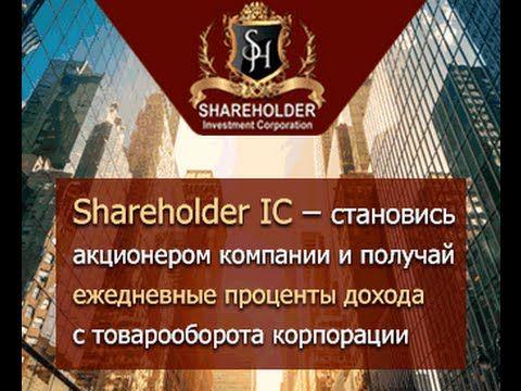 Shareholder IC - более 11-ти лет занимает лидирующие позиции