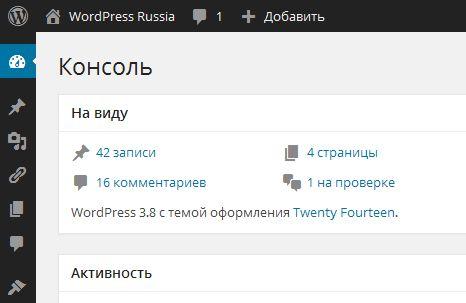 Русский — WordPress