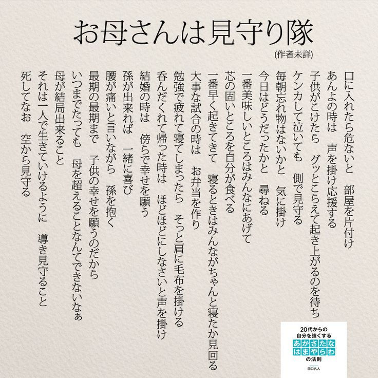 yumekanau2さんはInstagramを利用しています:「「お母さんは見守り隊(作者未詳)」母は偉大です。 . . #お母さんは見守り隊#お母さん#母親#母 #教育#育児#偉大#子育て#新米ママ #詩#名言」