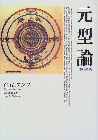 Amazon.co.jp: 元型論: C.G. ユング, Carl Gustav Jung, 林 道義: 本