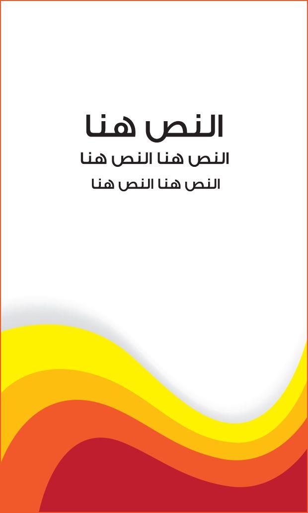 تصاميم كروت شخصية جاهزة مجانا 010 Card Design Design Company Logo
