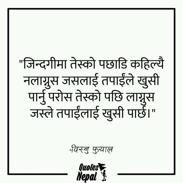 7 Best Nepali Quotes Images On Pinterest