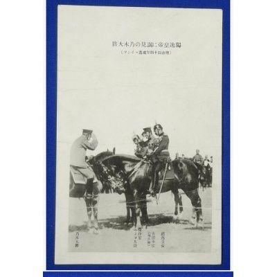 1920s Postcard Wilhelm II, German Emperor Saluted by Army General Nogi Maresuke at Germany , Mainz Photo