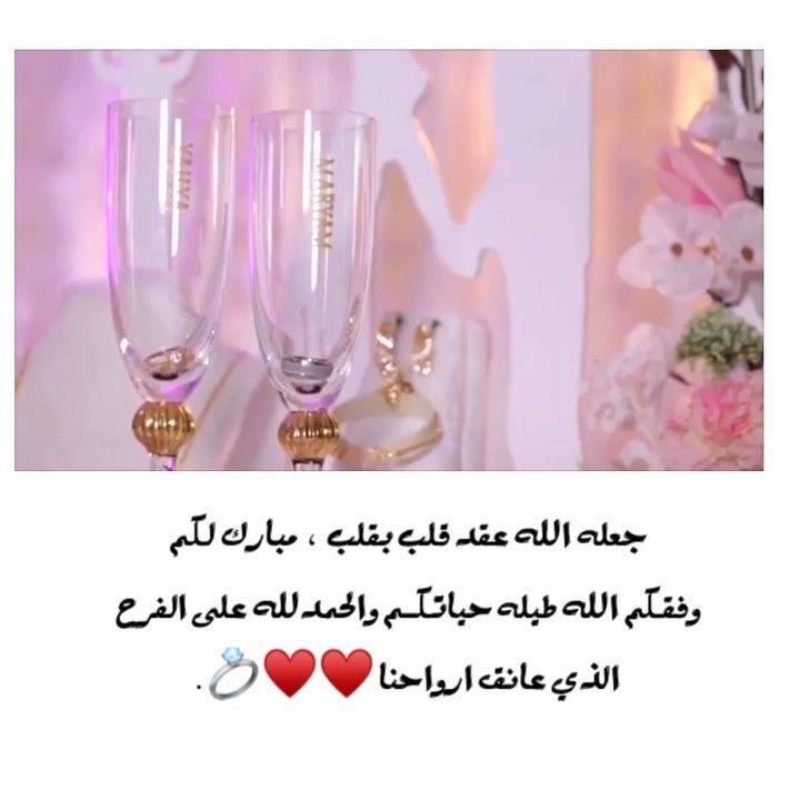 𝙿𝚛𝚒𝚗𝚌𝚎𝚜𝚜 On Instagram لنا الفرحه ولكم العمر سويا ربي يتمم لك على خير خيتي موا Perfume Bottles Perfume Bottle