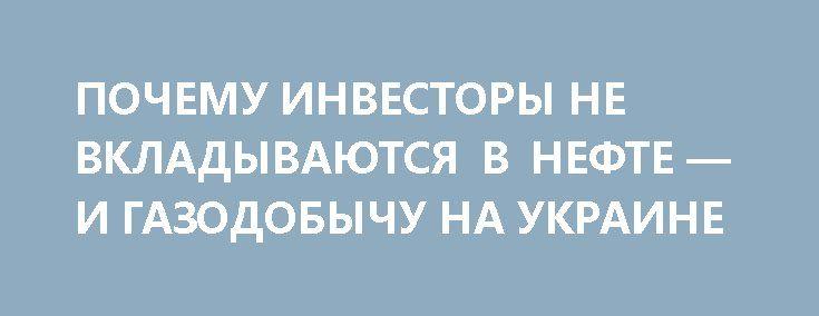 ПОЧЕМУ ИНВЕСТОРЫ НЕ ВКЛАДЫВАЮТСЯ В НЕФТЕ — И ГАЗОДОБЫЧУ НА УКРАИНЕ http://rusdozor.ru/2017/03/26/pochemu-investory-ne-vkladyvayutsya-v-nefte-i-gazodobychu-na-ukraine/  Сокращение добычи сырья на Украине связано как с отсутствием интереса инвесторов к рискованному рынку, так и и с нежеланием властей просчитывать долгосрочную перспективу развития страны. Такое мнение высказал экономист Александр Дудчак.  Накануне Госстат Украины обнародовал данные за первые два ...