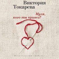 Аудиокнига Муля кого ты привез Виктория Токарева