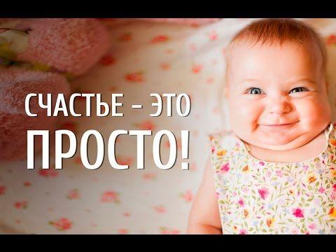 das know how to make their kids smile......Эти папы знают, как сделать ребенка счастливым - YouTube