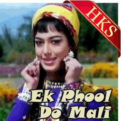 Song Name - Mera Naam Karega Roshan Movie - Ek Phool Do Mali (1969) Singer(S) - Manna Dey Music Director - Ravi Cast - Sanjay Khan, Balraj Sahni, Sadhana Shivdasani