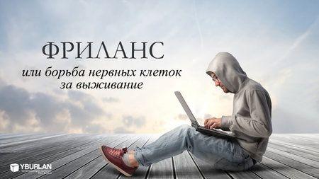 В данной статье рассмотрим работу фриланс и вообще в целом работу без привязки к офису, а точнее – психологические аспекты и сложности, преимущества и недостатки такой формы организации своего труда для разных людей http://myvektor.ru/psihologija-samopoznanija/frilans-ili-borba-nervnyx-kletok-za-vyzhivanie-chast-1/