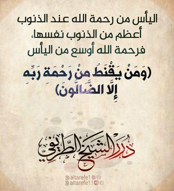 درر الشيخ الطريفي Learn Arabic Language Salaah Learning Arabic