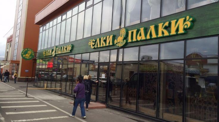 """Restauracja """"Święty dym"""" został otwarty w TC """"Ogrodnik"""""""
