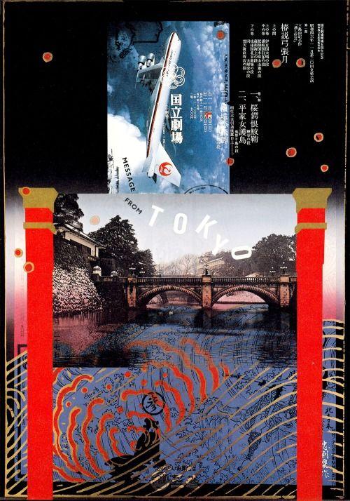 Japanese Poster: Message from Tokyo. Tadanori Yokoo. 1986