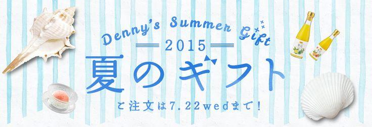 デニーズ 夏のギフト 2015