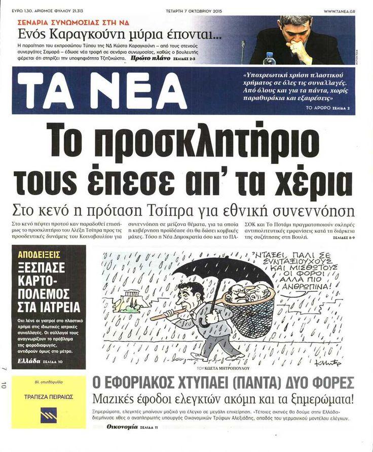 Εφημερίδα ΤΑ ΝΕΑ - Τετάρτη, 07 Οκτωβρίου 2015