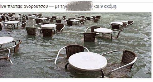 Πρέβεζα: Τρόλαρε ότι πλημμύρισε η πλατεία Ανδρούτσου