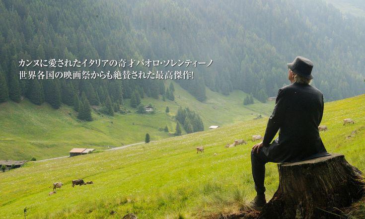 カンヌに愛された奇才パオロ・ソレンティーノ 世界各国の映画祭からも絶賛された最高傑作!