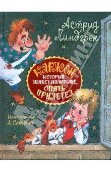 """Книга """"Карлсон, который живет на крыше, опять прилетел"""" - Астрид Линдгрен."""