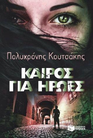 Καιρός για ήρωες (Τριλογία της Κρήτης #1) by Πολυχρόνης Κουτσάκης #YA #mysteryYA