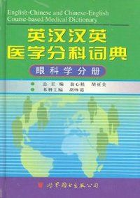 English-Chinese and Chinese English Ophthalmology Course-based Medical Dictionary - (WH2U)