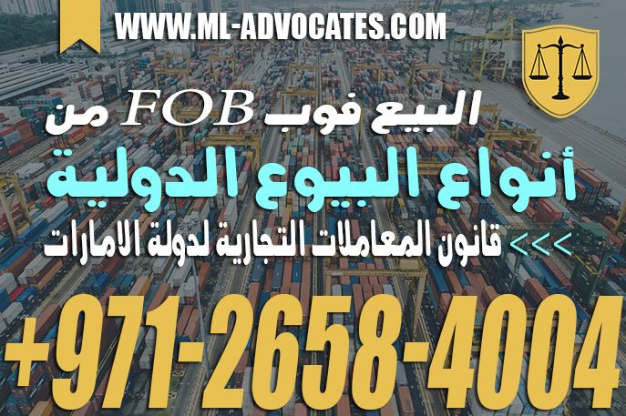 البيع فوب Fob من أنواع البيوع الدولية قانون المعاملات التجارية في دولة الامارات Dubai Fobs Advocate
