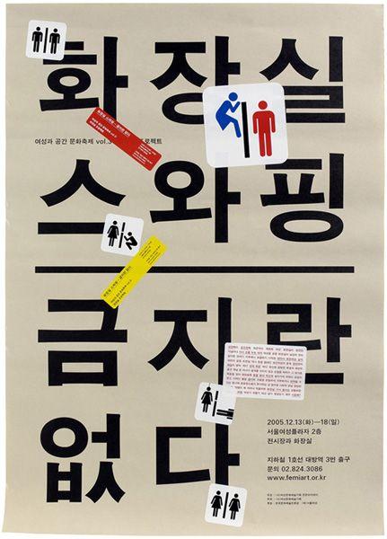 Posters – Sulki & Min
