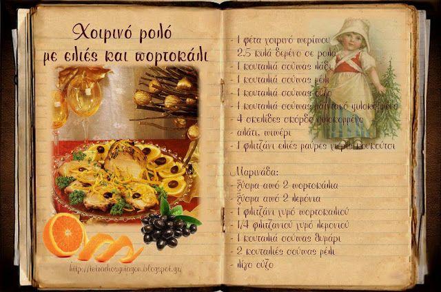 Συνταγές, αναμνήσεις, στιγμές... από το παλιό τετράδιο...: Χοιρινό ρολό με ελιές και πορτοκάλι!