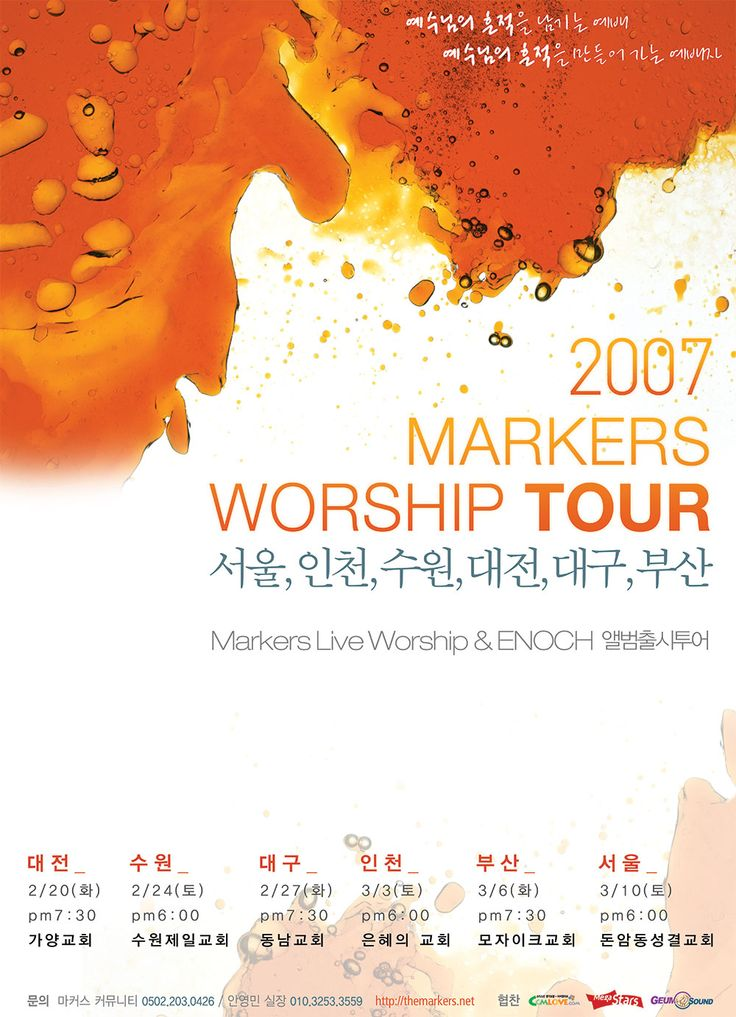 MARKERS WORSHIP TOUR 2007 Poster