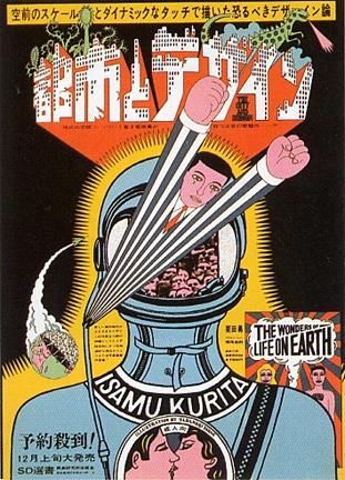 Tadanori Yokoo, father of Japanese graphic design