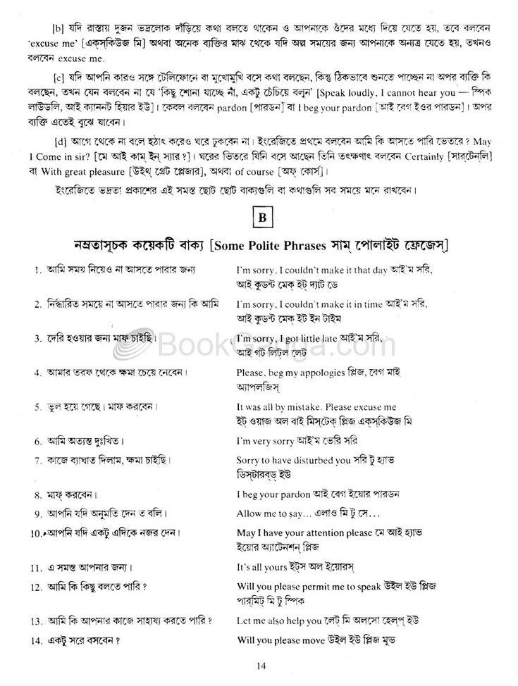 Rapidex English Speaking Course (Bangla) English books
