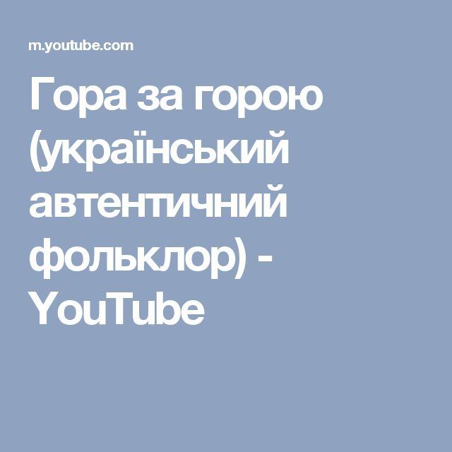 Гора за горою (український автентичний фольклор) - YouTube