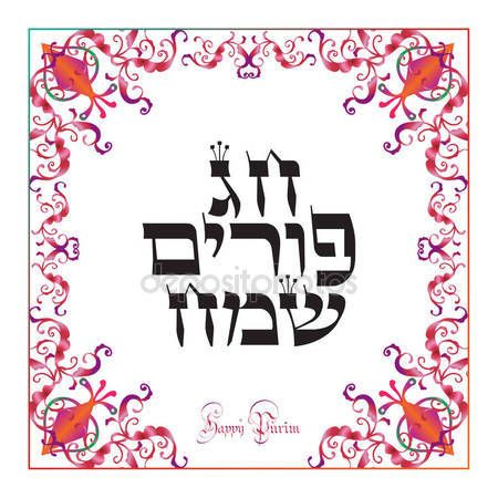 jewish phrases rosh hashanah