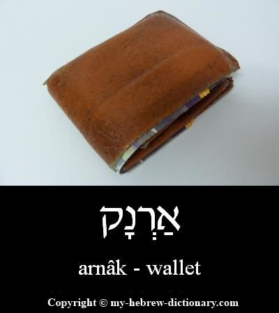 "How to say ""Wallet"" in Hebrew.  Click here to hear it pronounced: http://www.my-hebrew-dictionary.com/wallet.php"