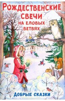 Рождественские свечи на еловых ветвях. Добрые сказки обложка книги