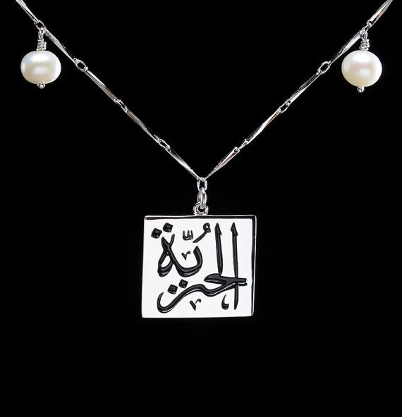 Freedom hurriyeh Arabic Calligraphy Beaded by KatieMirandaStudios