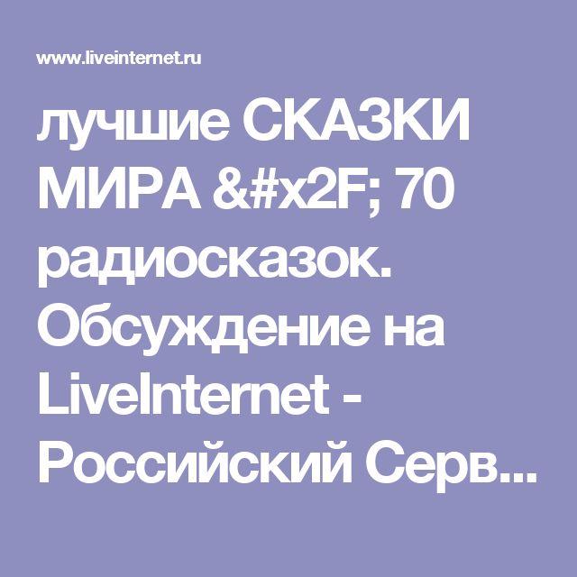 лучшие СКАЗКИ МИРА / 70 радиосказок. Обсуждение на LiveInternet - Российский Сервис Онлайн-Дневников