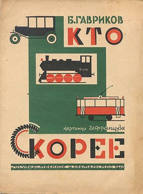 "Б. Гавриков ""Кто скорее"", pисунки И. Француза, 1926/ B. Gavrikov ""Kto skoree"" (Which is faster), 1926"