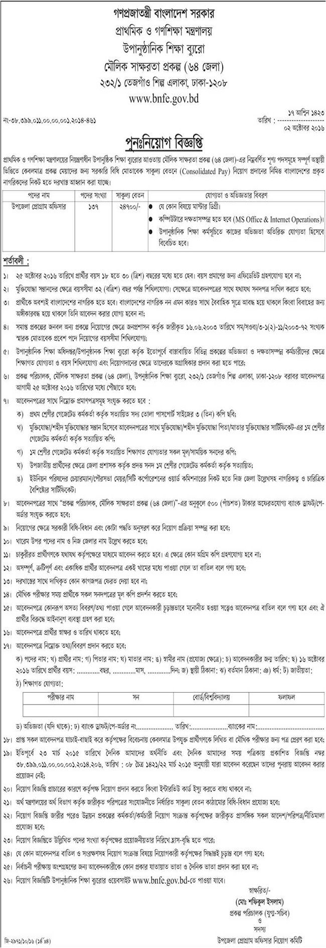 137 Vacancy  Ministry of Primary and Mass Education Job Circular