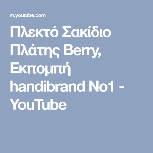 Πλεκτό Σακίδιο Πλάτης Berry, Εκπομπή handibrand No1 - YouTube