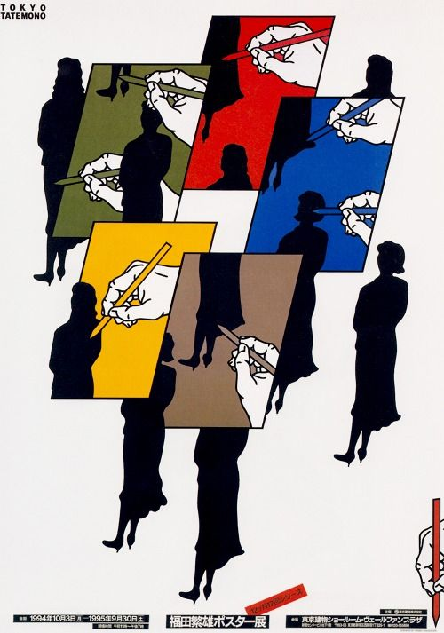 Japanese Poster: Shigeo Fukuda Poster Exhibition. Shigeo Fukuda. 1994