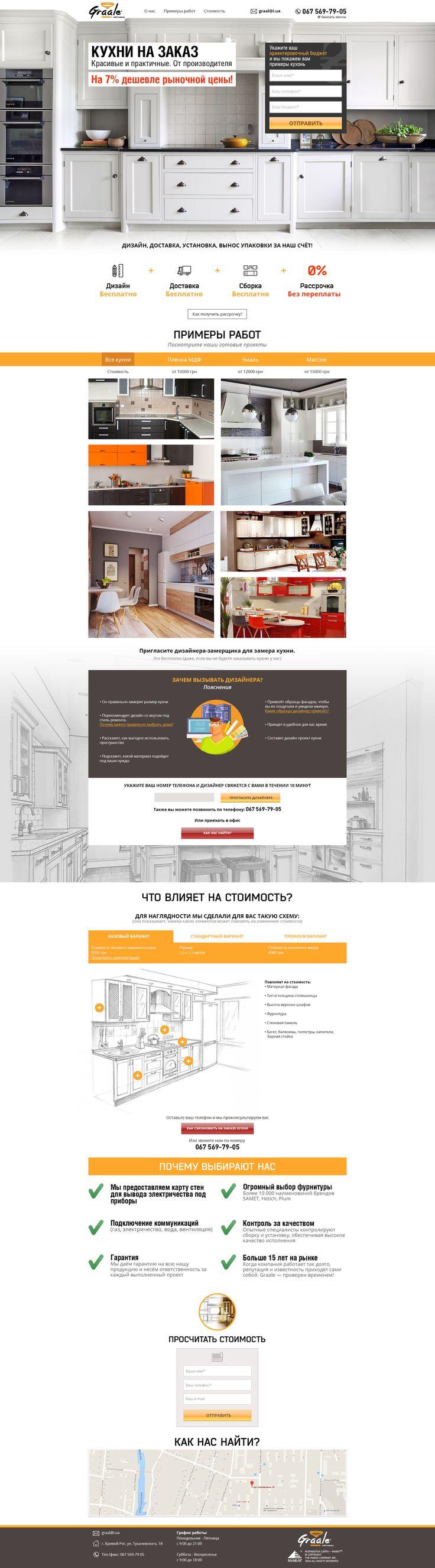 Ознакомьтесь с этим проектом @Behance: «Website for furniture company» https://www.behance.net/gallery/51625649/Website-for-furniture-company