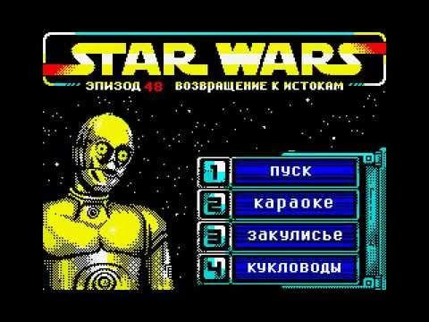 n-Discovery - Star Wars Episode 48 Wild Demo ZX Spectrum (Звёздные войны 48 Возвращение к истокам)  https://www.youtube.com/watch?v=XkKPuWZw8wg  Starwars_Episode48_by_n-Discovery.avi 04.09.2008 127 МБ (134008554 байт)  #Demo #StarWarsFilmSeries #Demonstration #VideoGameIndustry #ShooterGameMediaGenre #VideoGamePlatform #HttpDemosRu #Демо #Дэмо #Russian #Pc #Vintage #Compo #Demoparty #Competition #Demoscene #Digital #Computer #Art #Software #Music #DemoScene #DemosceneMediaGenre #Freeware…