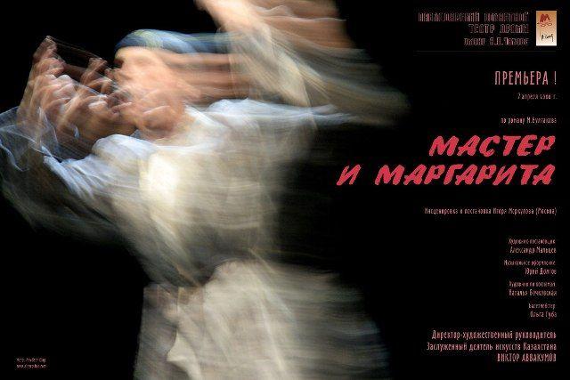 2006 - Regional Chekhov Drama Theatre, Pavlodar, Kazakhstan