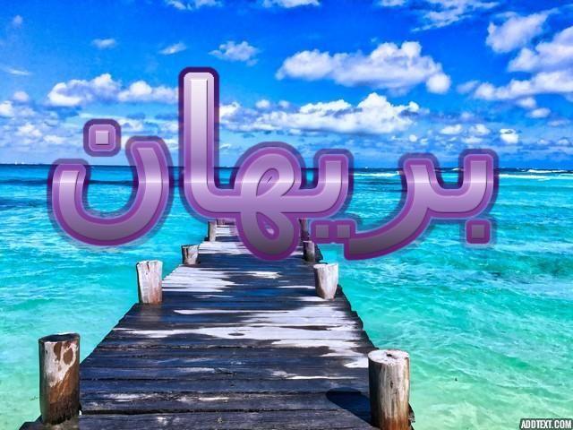 معنى اسم بريهان وصفاتها الشخصية الأميرة الحسناء Berihan Brihan Perryhan اسم بريهان Neon Signs Neon Signs