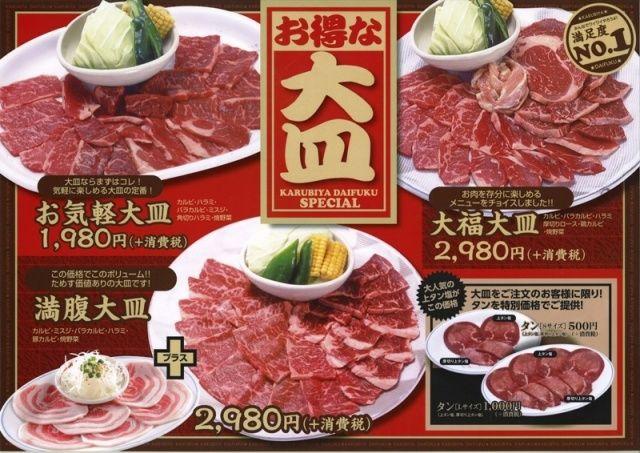お得でうれしい大皿 | カルビ屋大福のメニュー | 香川・愛媛の焼肉は、カルビ屋大福!! |