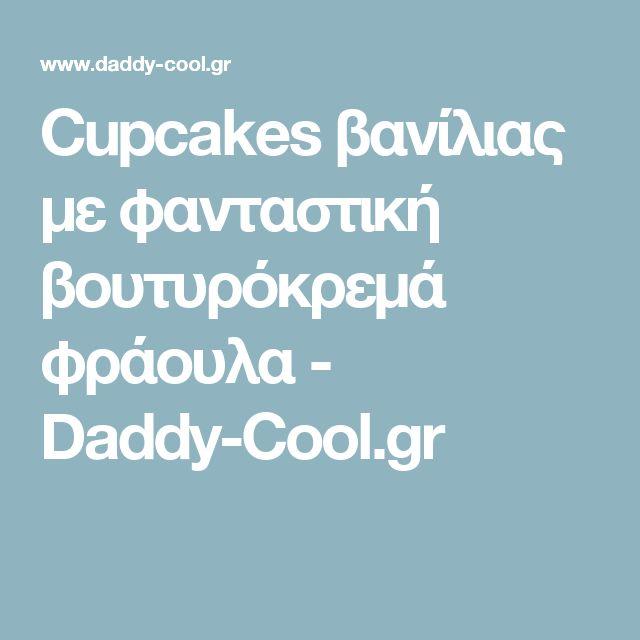 Cupcakes βανίλιας με φανταστική βουτυρόκρεμά φράουλα - Daddy-Cool.gr