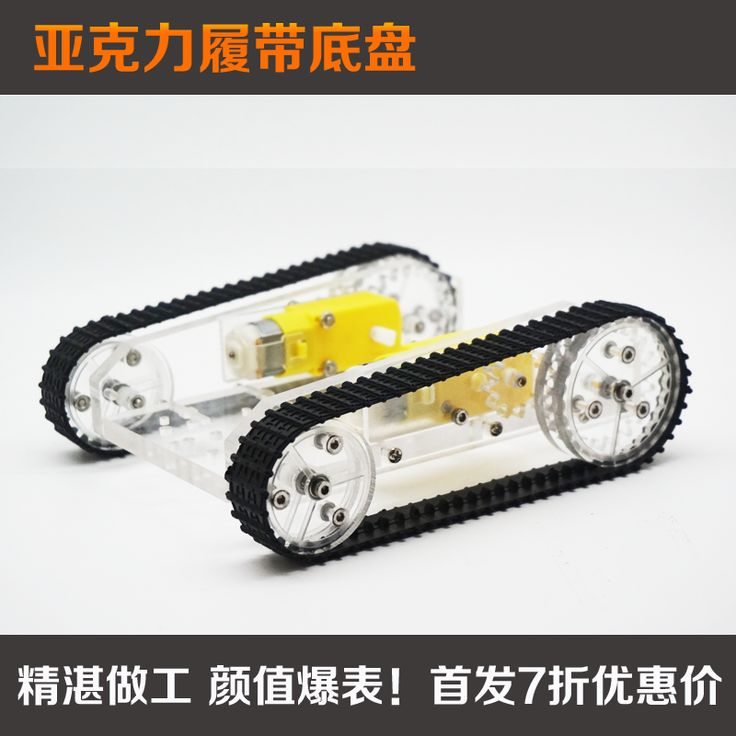 Caterpillar Chassis, Acrylic Caterpillar Robot, Chassis Tracked Vehicle