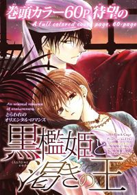Kuroorihime To Kawaki No Ou Manga - Setia is prisoner of Azurite, the tyrant king. She has a fiance waiting for her but the king seems to have taken a fancy in toying with her! But under his ruthless facade there appears to be...
