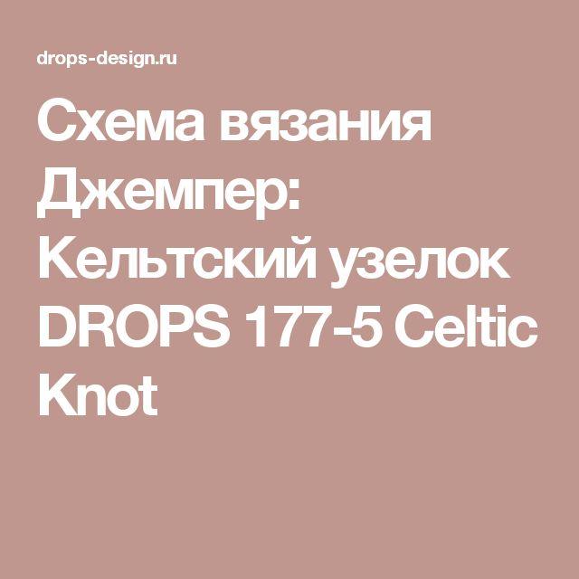 Схема вязания   Джемпер: Кельтский узелок DROPS 177-5 Celtic Knot